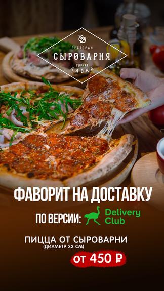 СЫРОВАРНЯ-пицца.jpg
