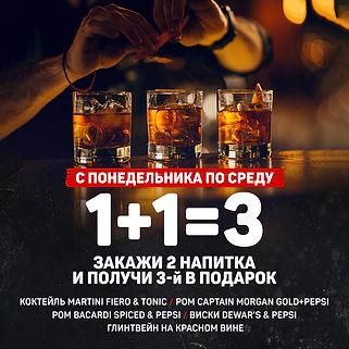 1+1-САЙТ.jpg