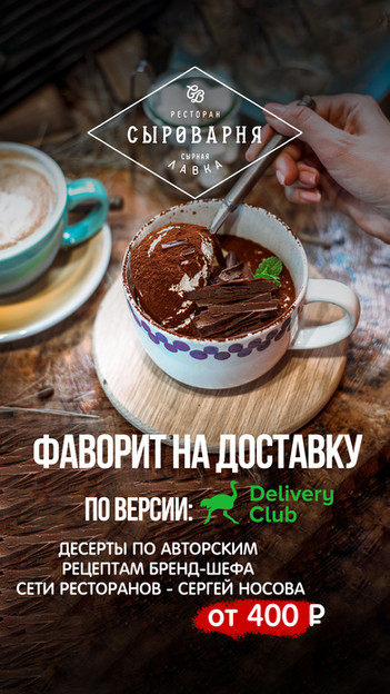 СЫРОВАРНЯ-Десерты.jpg