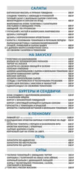 меню шатер.cdr - -_page-0001.jpg