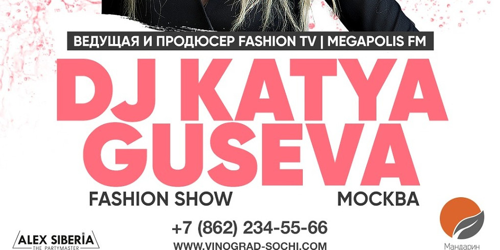 Dj Katya Guseva!