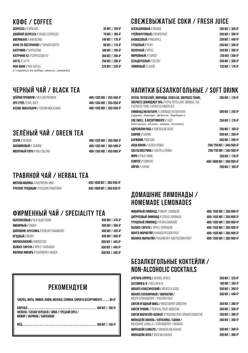 Барное меню Баклажан 08 21_page-0001.jpg