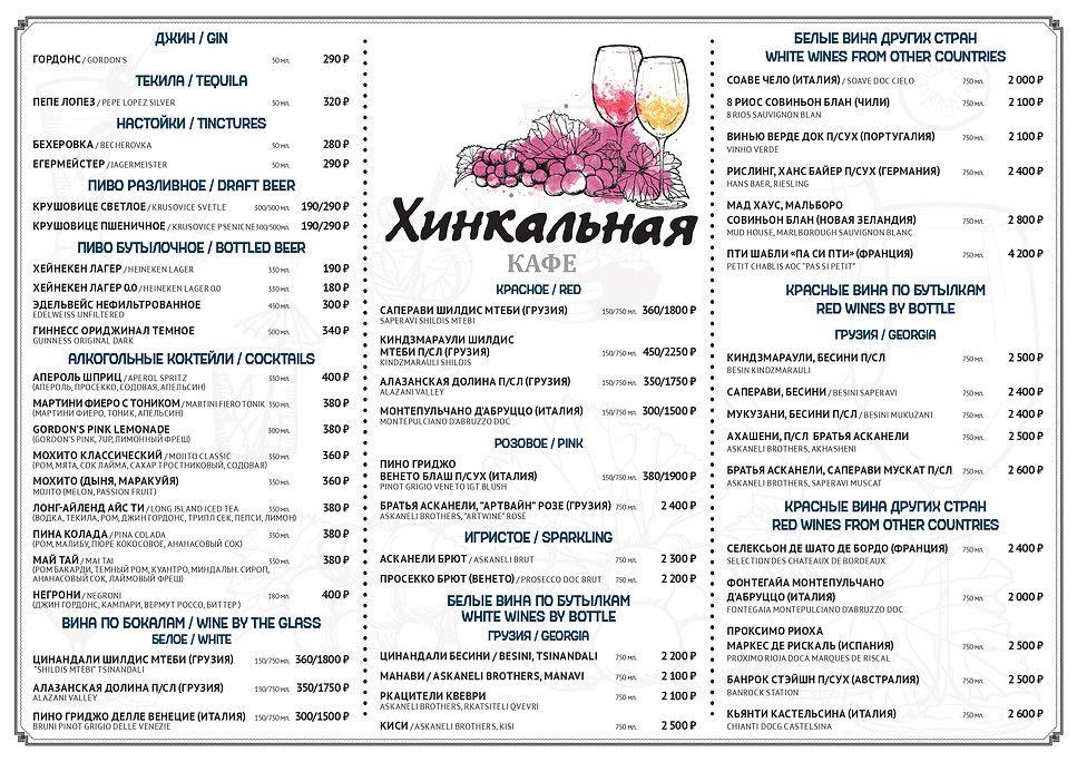хинкальная меню бар.pdf.pdf_page-0002.jp
