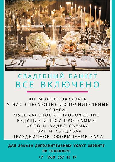 Банкет | Кафе Фасоль | Москва