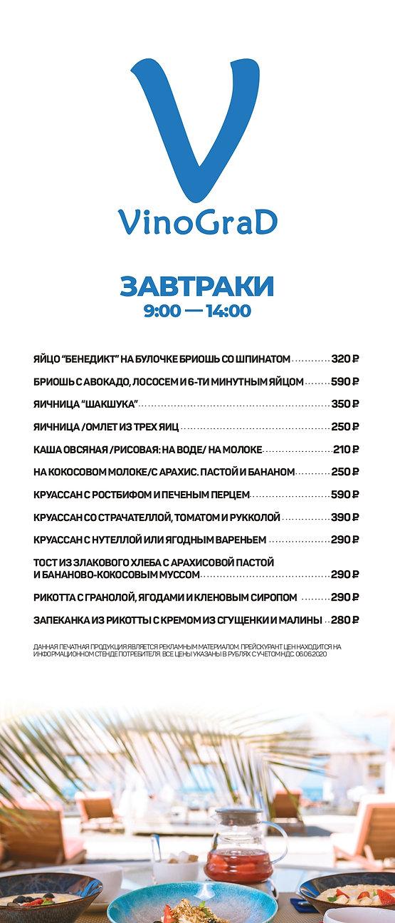 Виноград завтраки_page-0001.jpg