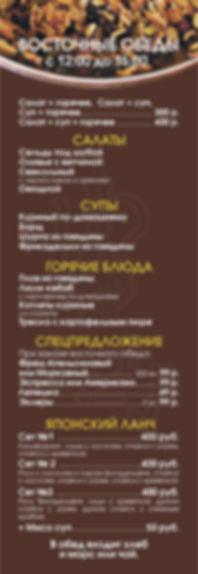 Инжир вкладка в меню бизнес 21 11 18 1.j