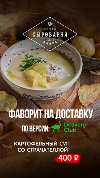 СЫРОВАРНЯ-супец.jpg