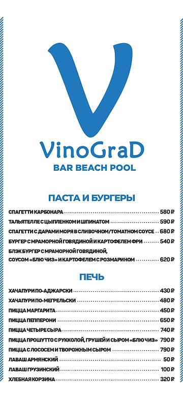 Виноград кухня 08-07-2020_page-0001.jpg