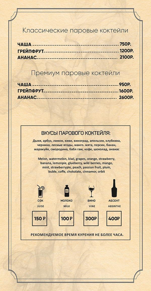 кальянная.cdr - -_page-0002.jpg