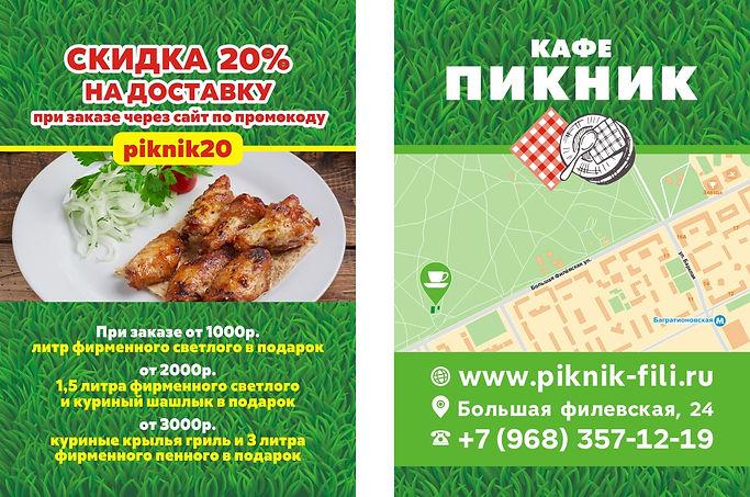 Флаер Пикник А7.jpg