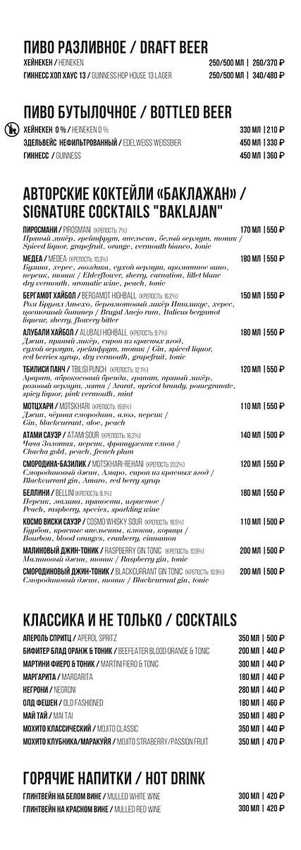 Барное меню Баклажан 08 21_page-0002.jpg