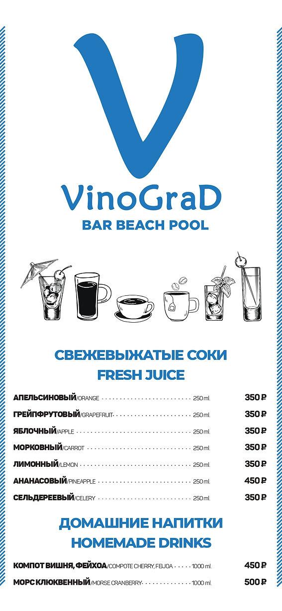 Виноград БАР_page-0002.jpg
