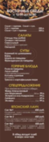 Инжир вкладка в меню бизнес 21 11 18 2.j