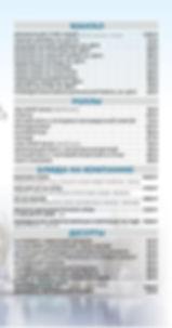 меню POOL-А3 - -_page-0001.jpg