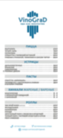 меню ОСНОВНОЕ-осень - -_pages-to-jpg-000