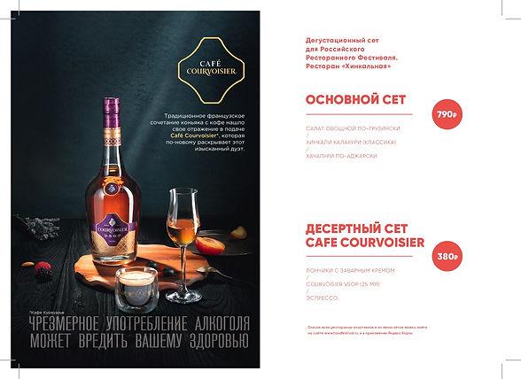 меню А4_Сочи_Хинкальная_page-0002.jpg