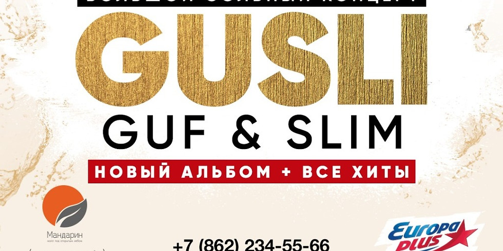«Gusli» - Guf & Slim