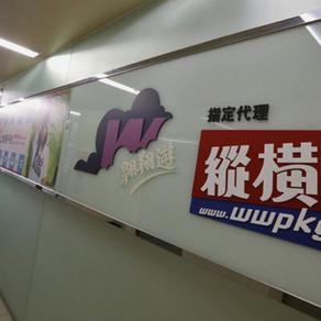 Hack attack on popular Hong Kong travel agent WWPKG puts customer data at risk