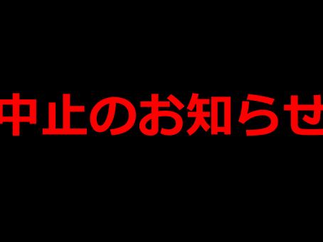 第5回肉フェスタ in NAHA 中止のお知らせ