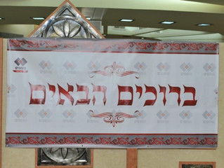 The Darkie yehuda Bar Mitzvah Celebration