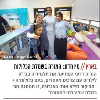 צהר לטוהר- הכלה המיוחדת בעיתון 'ישראל היום'