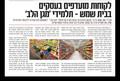 בית אסתר -כתבה בעיתון 'חדש'