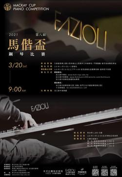 2021馬偕盃鋼琴比賽_海報A2-1225-01