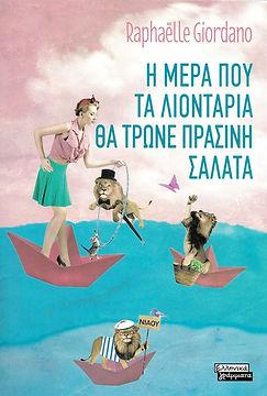 Lions_grec.jpg