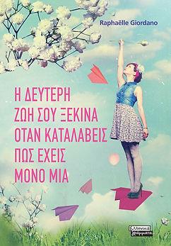 Ta2vie_grec.jpg