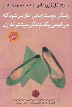 TA2vie_Iran.jpg