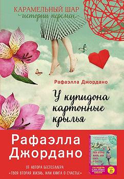 Cupidon_russie.jpg