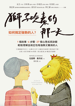 Lions_chinois.png