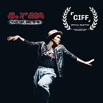 CIFF_v2ALLITGIVES_Instagram Festival Pos
