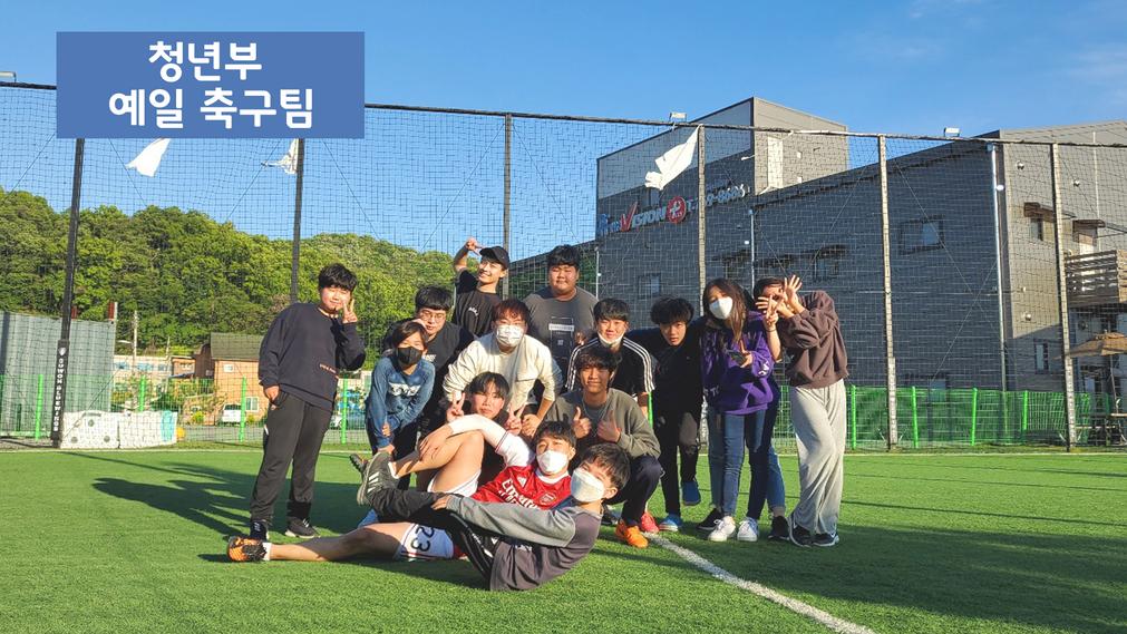 청년부 축구.png