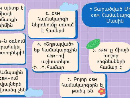 7 տարածված միֆեր CRM համակարգերի մասին