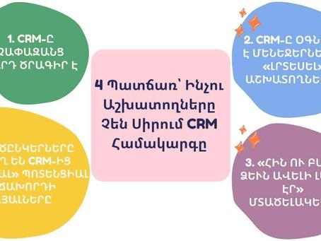 4 պատճառ՝ ինչու ձեր աշխատողները չեն սիրում օգտագործել CRM համակարգ