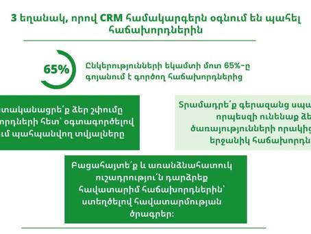 3 եղանակ, որով CRM համակարգերն օգնում են ընկերություններին պահել իրենց հաճախորդներին