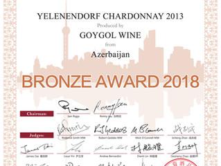 """""""GöyGöl Şərab Zavodu"""" -un Yelenendorf Chardonnay 2013 ilin şərabı Mühüm Beynəlxalq Müsabiq"""