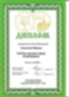 sertifikat muscat Russia.jpg