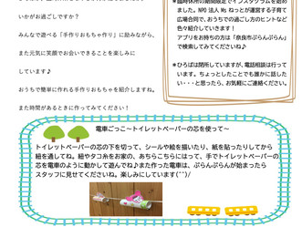 ぷらんぷらん通信vol.6