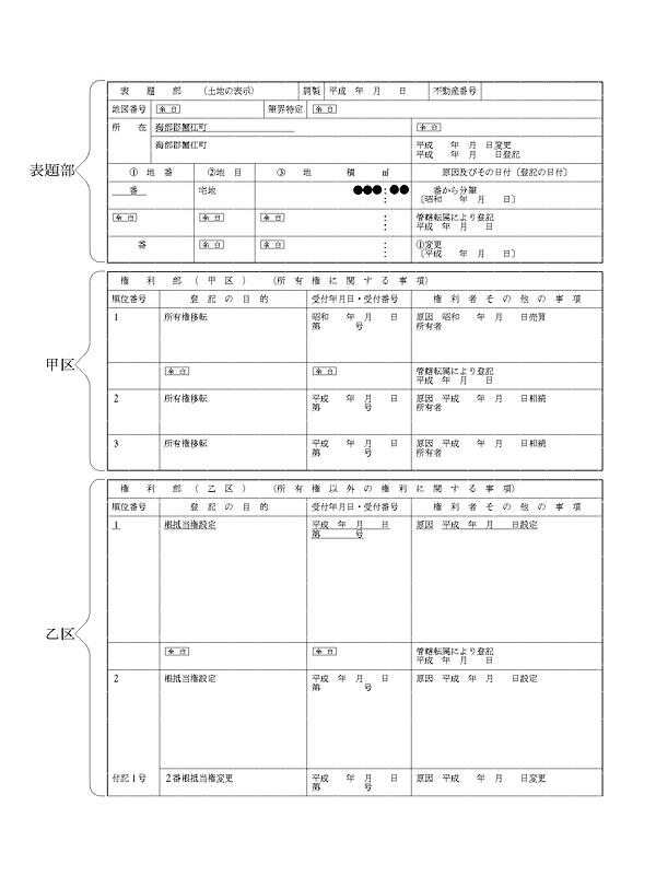 登記簿.tif