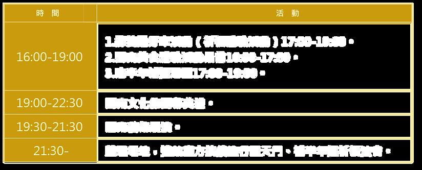 課程表-02.png