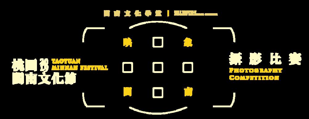 三大比賽-06.png