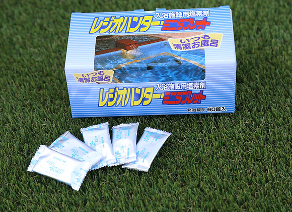 入浴施設用塩素剤 レジオハンター・ミニタブレット