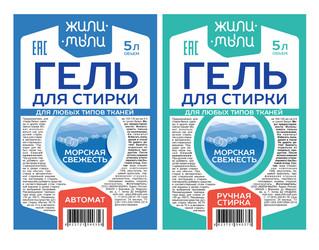 Гель для стирки Жили-Мыли по выгодной цене - 189 р. за 5 л!