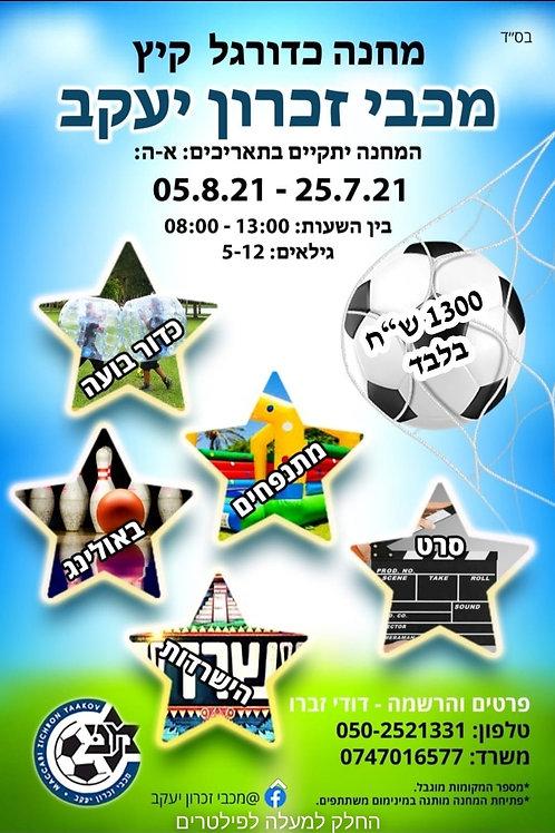 מחנה כדורגל  קיץ