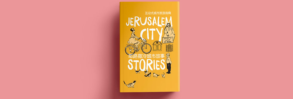 book cover chinese guide israel alternative places to visit woman on bicycle religious jewish child old city merchant