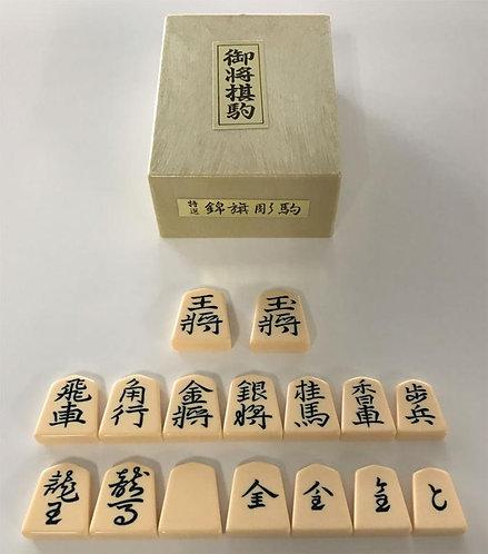 プラスチック駒 錦棋