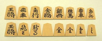 木製駒 つげ錦棋 特上彫
