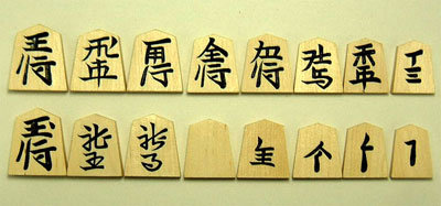 木製駒 新槙彫 (黒彫)